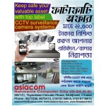 CCTV Camera Package for 4 camera